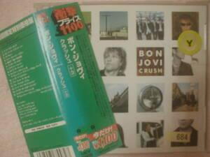 レンタル品  Bon Jovi【クラッシュ+3】帯付。CDは、良い状態です。