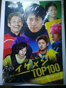 【D2】2013年Boat Racerイケメンカタログ/ボートレース/競艇