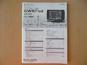 ★6050★YUPITERU Super Cat ユピテル スーパーキャット GPSアンテナ内蔵レーダー探知機 GWR71sd 取扱説明書★送料無料★