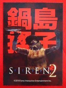 「SIREN2」(サイレン2)トレーディングカード Vol.2 鍋島揉子 SIREN NT New Translation SIREN展 墓場の画廊