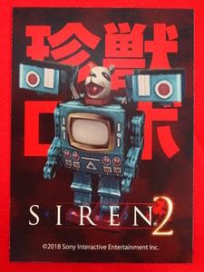 「SIREN2」(サイレン2)トレーディングカード Vol.2 珍獣ロボ アーカイブ SIREN NT New Translation SIREN展 墓場の画廊