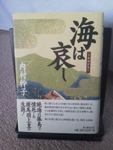 【送料込み】サイン本『海は哀し』内村幹子/新人物往来社/帯付き/初版
