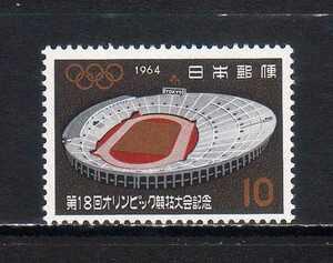 193123 日本 1964年 オリンピック東京大会 10円 国立競技場 未使用NH