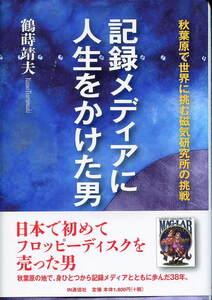 ■「記録メディアに人生をかけた男」鶴蒔靖夫=著(IN通信社)