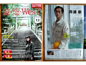 ■遊・悠・WesT◇井浦新さん■高速道路情報誌・西日本版■2冊