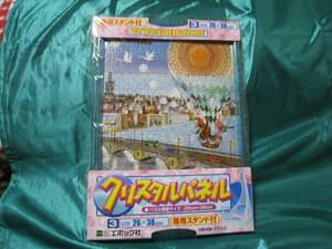 ☆ジグソーパズル・300ピース☆イラスト:藤城清治「夢をはこぶ橋」・中古組み立て済み