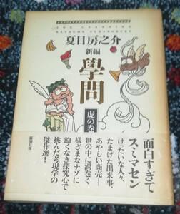 本 夏目房之介 新編 學問 虎の巻 初版 新潮社