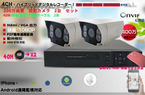 セット2台200万画素6MM 多信号出力防犯カメラ +無線マウス4ch監視カメラ用録画装置デジタルレコーダー +映像/電源一体型40mケーブル