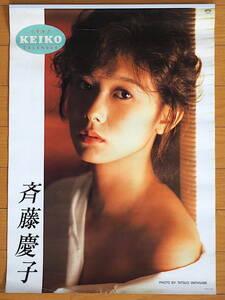 1987 year Saito Keiko calendar unused storage goods