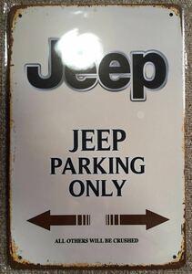 ブリキ看板 20×30cm Jeep ジープ パーキングオンリー Jeep parking only アメリカンガレージ アンティーク 雑貨 ★TINサイン★