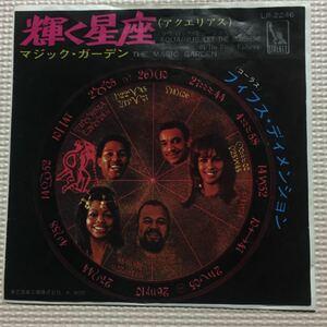 フィフス・ディメンション 輝く星座 国内盤7インチシングル・レコード