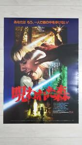 1980年物 ウォルト・ディズニー/リン・ホリー・ジョンソン「呪われた森」B2非売品映画告知用ポスター