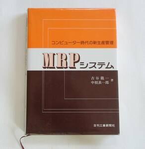 MRPシステム (コンピューター時代の新生産管理) 吉谷龍一・中根甚一郎  日刊工業新聞社