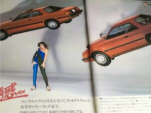 樹れい子●切り抜き●昔の古い広告 三菱自動車●昭和レトロ