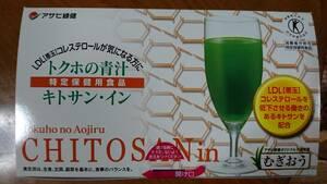 送料無料【即決価格】緑効青汁 キトサンイン コレステロールが気になる方に… 10袋 お試しにいかがですか?健康の為に…。野菜不足に…。