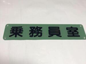 東武鉄道 乗務員室 アクリルプレート 表示板 車両実装品 昭和レトロ 運転室 背面表示 廃車 廃品 鉄道部品