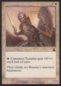 029091-002 UD/UDS キャパシェンの聖堂騎士団員/Capashen Templar 英2枚