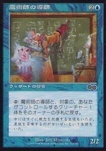 025267-008 US/USG 魔術師の導師/Wizard Mentor 日2枚