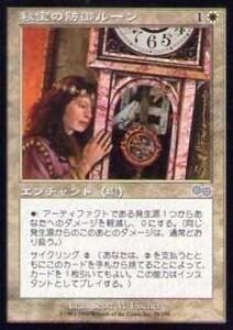 025135-008 US/USG 秘宝の防御ルーン/Rune of Protection: Artifacts 日2枚