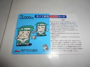 使用済み市バス専用乗継割引カード 大人用(3,000円)平成26年3月31日をもって発売を中止した使用済み乗車券