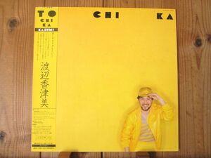 まとめ買いがお得!渡辺香津美 / To Chi Ka / コロムビア / YX-7265-ND / 帯付