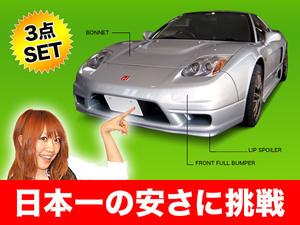 NSX ■ タイプR風スタイル 3点セット ZAZ製