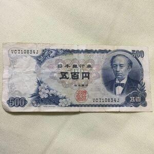 5 旧五百円札 日本銀行券 岩倉具視