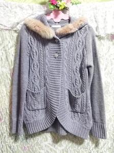 灰グレー亜麻色ラビットファー綺麗ボタン/カーディガン/羽織 Ash gray flax color rabbit fur beautiful button cardigan