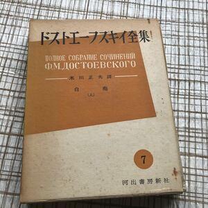 ドストエフスキー全集 第7巻 白痴(上)河出書房 米川正夫訳 昭和32年発行