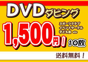 DVD. dubbing work receive![10 sheets unit & free shipping!] Circle action * child .* sport convention etc. .. increase .. necessary one . support does.