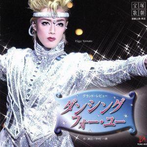 「ダンシング・フォー・ユー」宙組大劇場公演ライブCD/宝塚歌劇団宙組