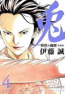 兎-野性の闘牌-(愛蔵版)(4) 近代麻雀C/伊藤誠(著者)