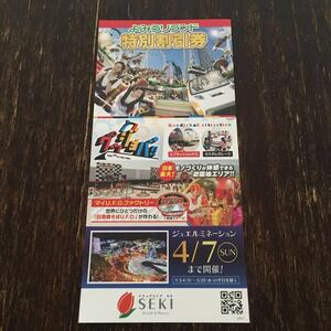 よみうりランド 特別割引券 遊園地 東京都稲城市