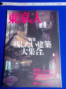 東京人 No.127 1998年4月 残したい建築大集合