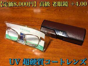 【 定価8,000円 】 高級 老眼鏡 +4.00 UV 超硬質コートレンズ & 眼鏡ケース おまけ付き 未使用 保管品 ⑤