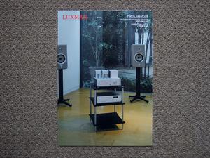 【カタログのみ】LUXMAN 2019.02 NeoClassicoII SQ-N150 D-N150 検 アンプ CDプレーヤー