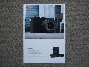 [ catalog only ]Leica Q-P catalog ( Technica ru data )