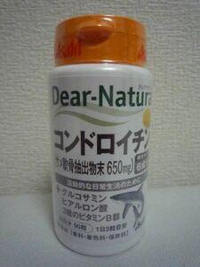 Dear-Natura ディアナチュラ コンドロイチン ★ アサヒ Asahi ◆ 1個 90粒 30日分 サプリメント 香料・着色料・保存料無添加 ボトルタイプ