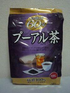 プーアル茶 お徳用 ★ ORIHIRO オリヒロ ◆ 60包 ティーバッグタイプ 冬はホット 夏はアイス 健康茶 厳選されたプーアル茶を100%使用