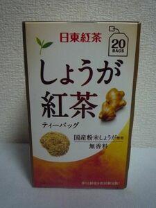 日東紅茶 しょうが紅茶 ティーバッグ ★ 三井農林株式会社 ◆ 1個 20袋入 国産粉末しょうが100%使用 無香料 密封個包装