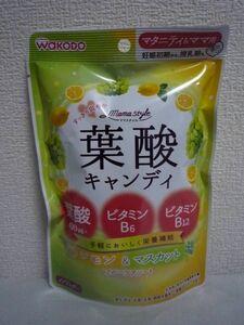 ママスタイル 葉酸キャンディ ★ 和光堂 WaKoDo ◆ 1個78g 葉酸 ビタミンB6 ビタミンB12配合 レモン味 マスカット味 ノンシュガー 栄養補給