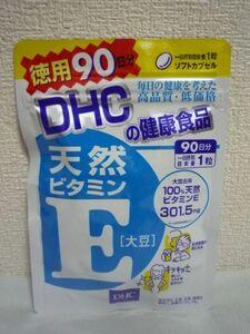 天然ビタミンE [大豆] 健康食品 ★ DHC ディーエイチシー ◆ 1個 90粒 徳用90日分 ソフトカプセル サプリメント