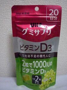 UHAグミサプリ ビタミンD3 マスカット味 20日分 ★ 味覚糖 ◆ 40粒 サプリメントをおいしくお水無しで手軽に摂りたいかたに
