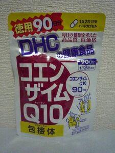 コエンザイムQ10 包接体 ほうせつたい 徳用90日分 健康食品 ★ DHC ディーエイチシー ◆ 180粒 ハードカプセル サプリメント ビタミンC配合