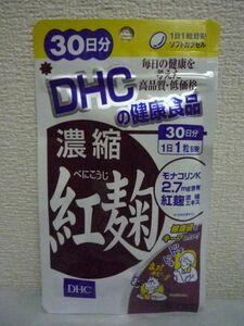濃縮紅麹 べにこうじ 30日分 健康食品 ★ DHC ディーエイチシー ◆ 30粒 サプリメント ソフトカプセル