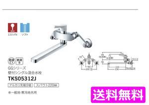 【TOTO】 TKS05312J シングルレバー混合栓◆新品未開封品◆税込送料込◆在庫あり