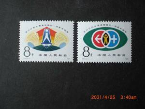 計画出産キャンペーンー1人子政策 2種完 1983年 中共・新中国 VF/NH