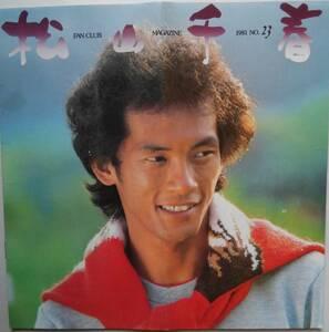 Matsuyama Chiharu fan club bulletin No.23 that time thing *81 autograph message .. about. photograph concert Tour ske Jules etc.
