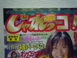 しゃれっコ! 2000年12月号 No.2 えっちをさぼれない ★ 愛田春彦 (株)日正堂 ◆ 成年向け雑誌 AVクィーン