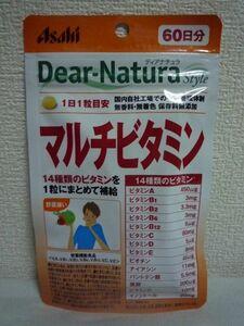 Dear-Natura Style ディアナチュラ マルチビタミン ★ アサヒ Asahi ◆ 1個 60粒 60日分 栄養機能食品 サプリメント 無香料・保存料無添加